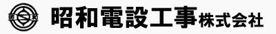 飯田市 電気工事 昭和電設工事(株)