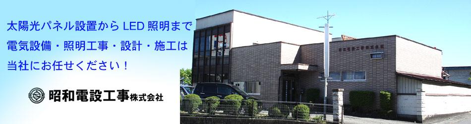 飯田市 昭和電設工事株式会社