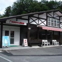 かぶちゃん遊牧館